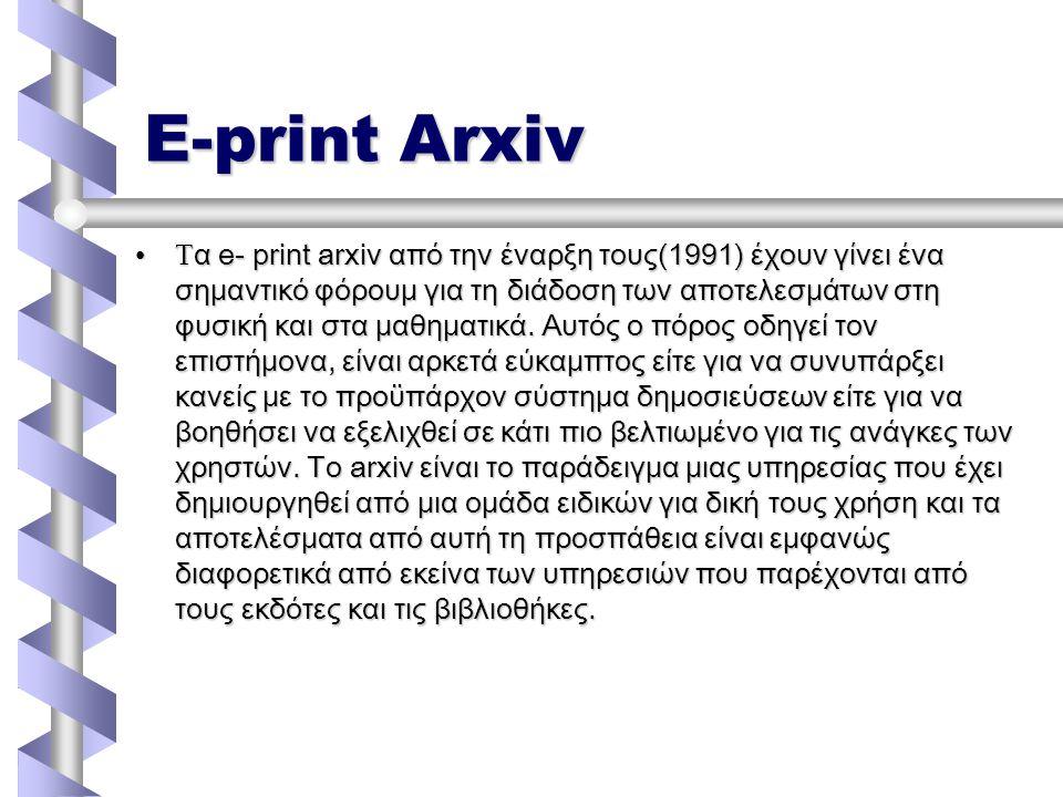 E-print Arxiv Τ α e- print arxiv από την έναρξη τους(1991) έχουν γίνει ένα σημαντικό φόρουμ για τη διάδοση των αποτελεσμάτων στη φυσική και στα μαθημα