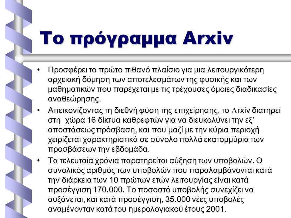 Το πρόγραμμα Arxiv Προσφέρει το πρώτο πιθανό πλαίσιο για μια λειτουργικότερη αρχειακή δόμηση των αποτελεσμάτων της φυσικής και των μαθηματικών που παρ