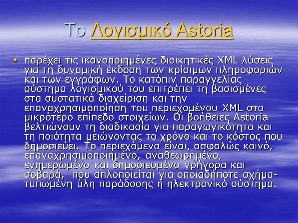 Το Λογισμικό Astoria Λογισμικό AstoriaΛογισμικό Astoria  παρέχει τις ικανοποιημένες διοικητικές XML λύσεις για τη δυναμική έκδοση των κρίσιμων πληροφ