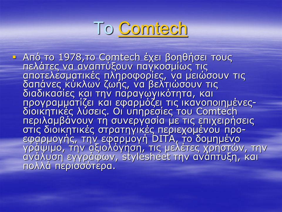 Το Comtech Comtech  Από το 1978,το Comtech έχει βοηθήσει τους πελάτες να αναπτύξουν παγκοσμίως τις αποτελεσματικές πληροφορίες, να μειώσουν τις δαπάν