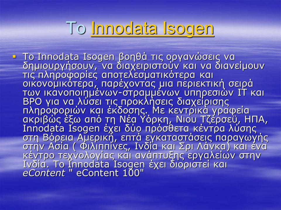 Το Innodata Isogen Innodata IsogenInnodata Isogen  Το Innodata Isogen βοηθά τις οργανώσεις να δημιουργήσουν, να διαχειριστούν και να διανείμουν τις π