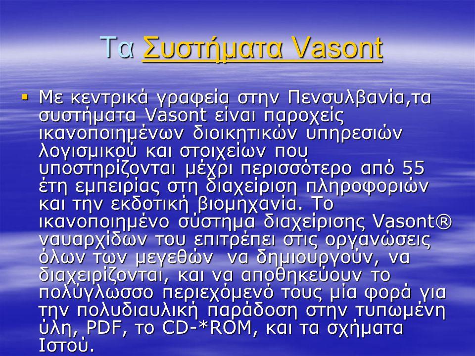 Τα Συστήματα Vasont Τα Συστήματα VasontΣυστήματα VasontΣυστήματα Vasont  Με κεντρικά γραφεία στην Πενσυλβανία,τα συστήματα Vasont είναι παροχείς ικαν