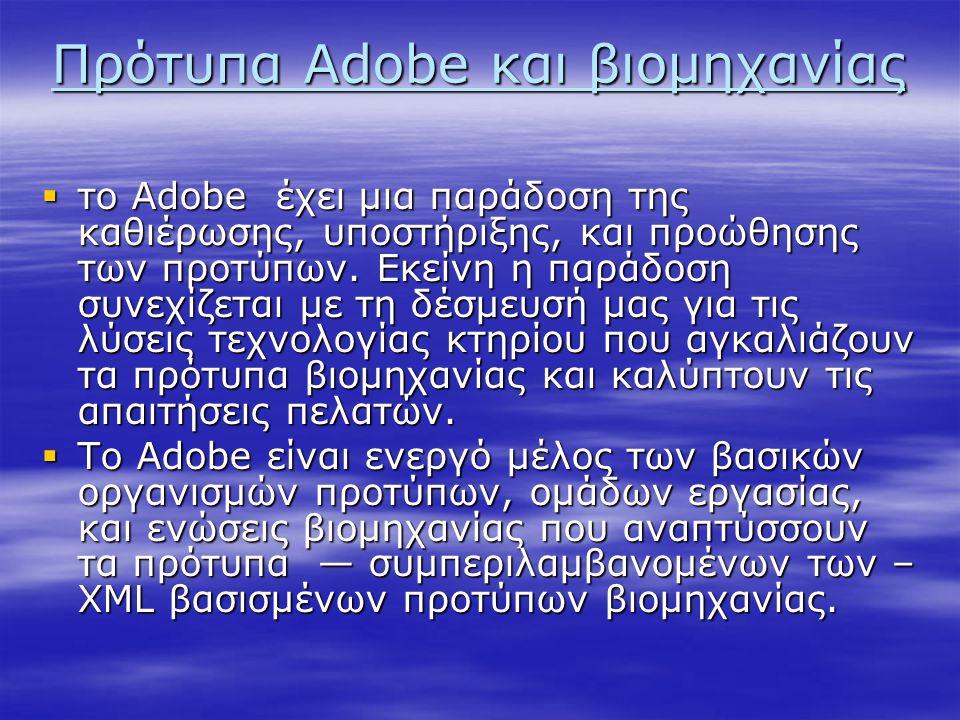 Πρότυπα Adobe και βιομηχανίας  το Αdobe έχει μια παράδοση της καθιέρωσης, υποστήριξης, και προώθησης των προτύπων. Εκείνη η παράδοση συνεχίζεται με τ