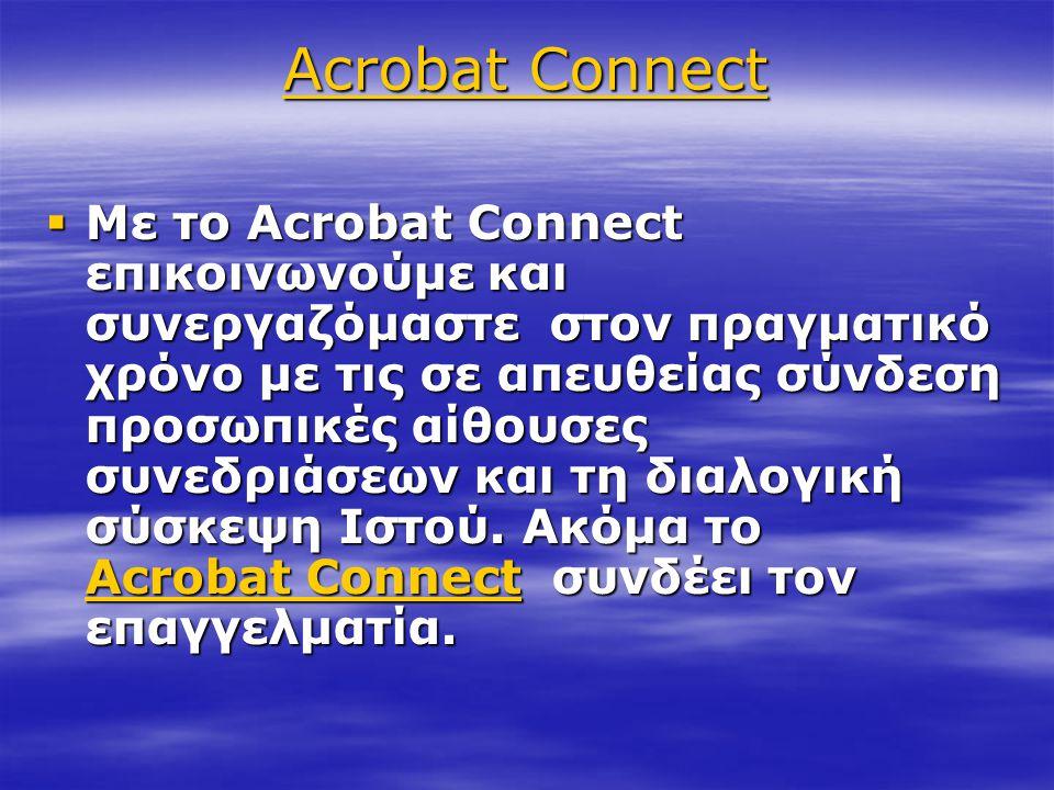 Acrobat Connect Acrobat Connect  Με το Acrobat Connect επικοινωνούμε και συνεργαζόμαστε στον πραγματικό χρόνο με τις σε απευθείας σύνδεση προσωπικές