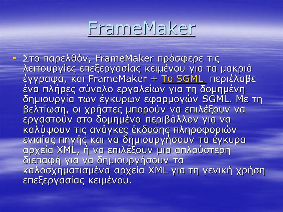FrameMaker  Στο παρελθόν, FrameMaker πρόσφερε τις λειτουργίες επεξεργασίας κειμένου για τα μακριά έγγραφα, και FrameMaker + Το SGML περιέλαβε ένα πλή