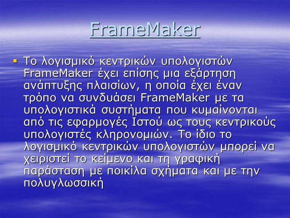 FrameMaker  Το λογισμικό κεντρικών υπολογιστών FrameMaker έχει επίσης μια εξάρτηση ανάπτυξης πλαισίων, η οποία έχει έναν τρόπο να συνδυάσει FrameMake