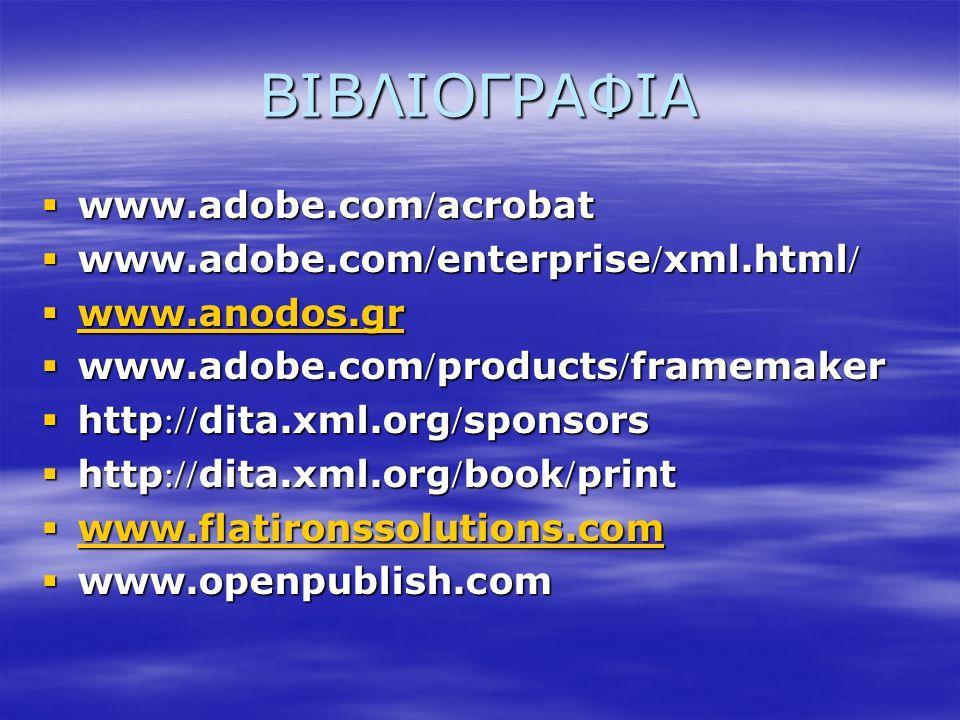 ΒΙΒΛΙΟΓΡΑΦΙΑ  www.adobe.comacrobat  www.adobe.comenterprisexml.html  www.anodos.gr www.anodos.gr  www.adobe.comproductsframemaker  httpd