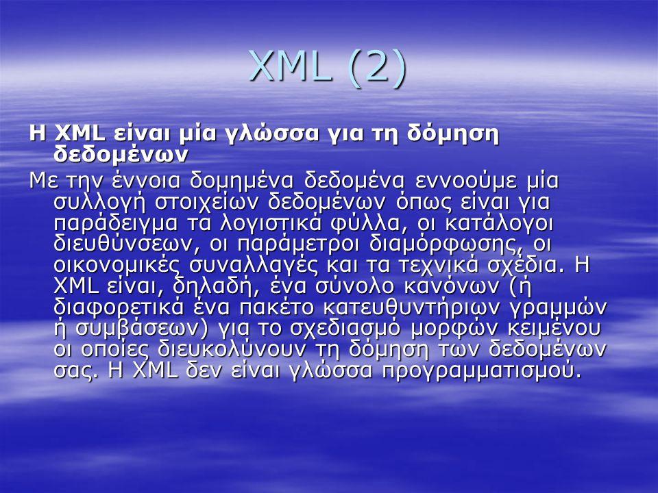 XML (2) H XML είναι μία γλώσσα για τη δόμηση δεδομένων Με την έννοια δομημένα δεδομένα εννοούμε μία συλλογή στοιχείων δεδομένων όπως είναι για παράδει