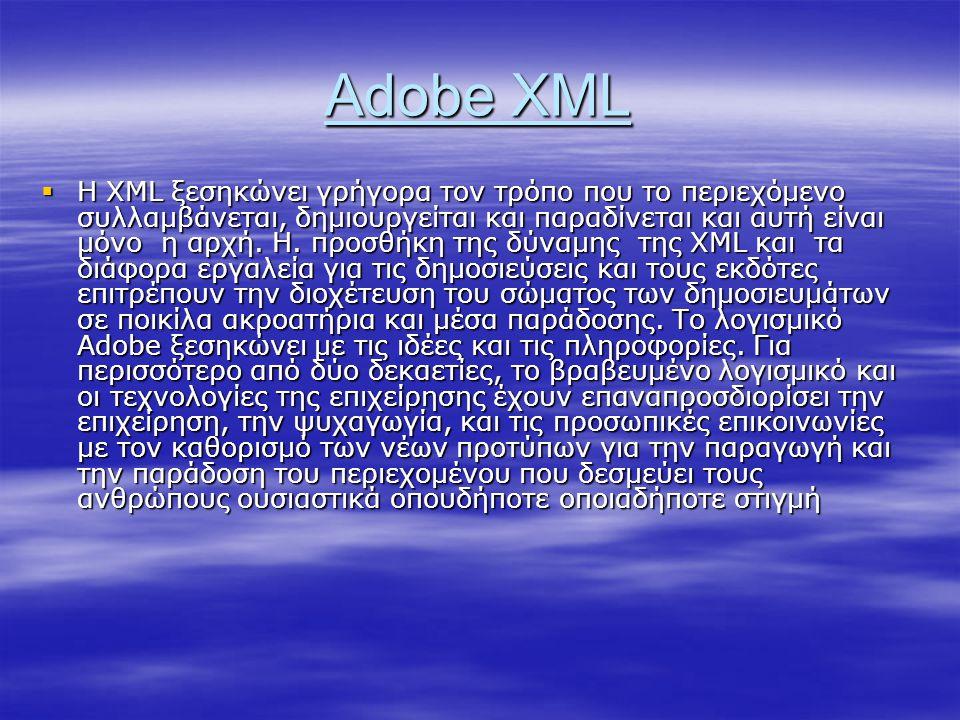 Adobe XML  Η XML ξεσηκώνει γρήγορα τον τρόπο που το περιεχόμενο συλλαμβάνεται, δημιουργείται και παραδίνεται και αυτή είναι μόνο η αρχή. Η. προσθήκη
