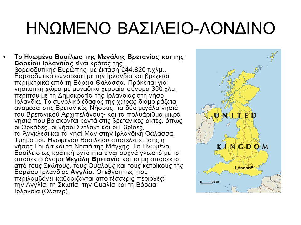 ΗΝΩΜΕΝΟ ΒΑΣΙΛΕΙΟ-ΛΟΝΔΙΝΟ Το Ηνωμένο Βασίλειο της Μεγάλης Βρετανίας και της Βορείου Ιρλανδίας είναι κράτος της βορειοδυτικής Ευρώπης, με έκταση 244.820