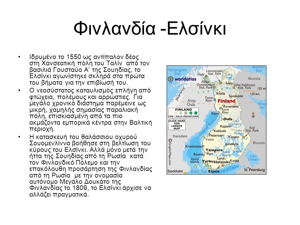 Φινλανδία -Ελσίνκι Ιδρυμένο το 1550 ως αντίπαλον δέος στη Χανσεατική πόλη του Ταλίν από τον βασιλιά Γουσταύο Α' της Σουηδίας, το Ελσίνκι αγωνίστηκε σκ