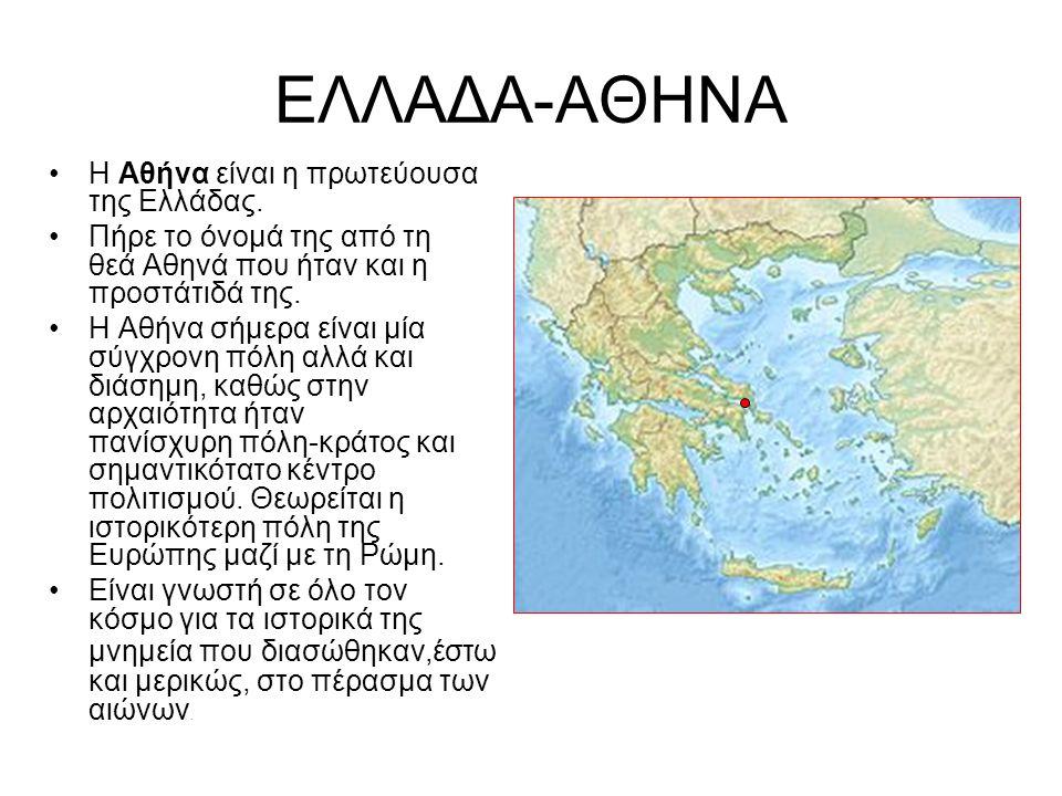 ΕΛΛΑΔΑ-ΑΘΗΝΑ Η Αθήνα είναι η πρωτεύουσα της Ελλάδας. Πήρε το όνομά της από τη θεά Αθηνά που ήταν και η προστάτιδά της. Η Αθήνα σήμερα είναι μία σύγχρο