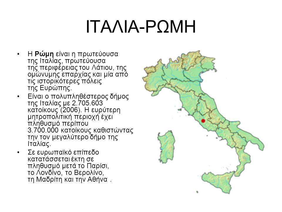 ΙΤΑΛΙΑ-ΡΩΜΗ Η Ρώμη είναι η πρωτεύουσα της Ιταλίας, πρωτεύουσα της περιφέρειας του Λάτιου, της ομώνυμης επαρχίας και μία από τις ιστορικότερες πόλεις τ