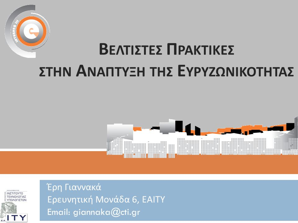 Β ΕΛΤΙΣΤΕΣ Π ΡΑΚΤΙΚΕΣ ΣΤΗΝ Α ΝΑΠΤΥΞΗ ΤΗΣ Ε ΥΡΥΖΩΝΙΚΟΤΗΤΑΣ Έρη Γιαννακά Ερευνητική Μονάδα 6, ΕΑΙΤΥ Email: giannaka@cti.gr