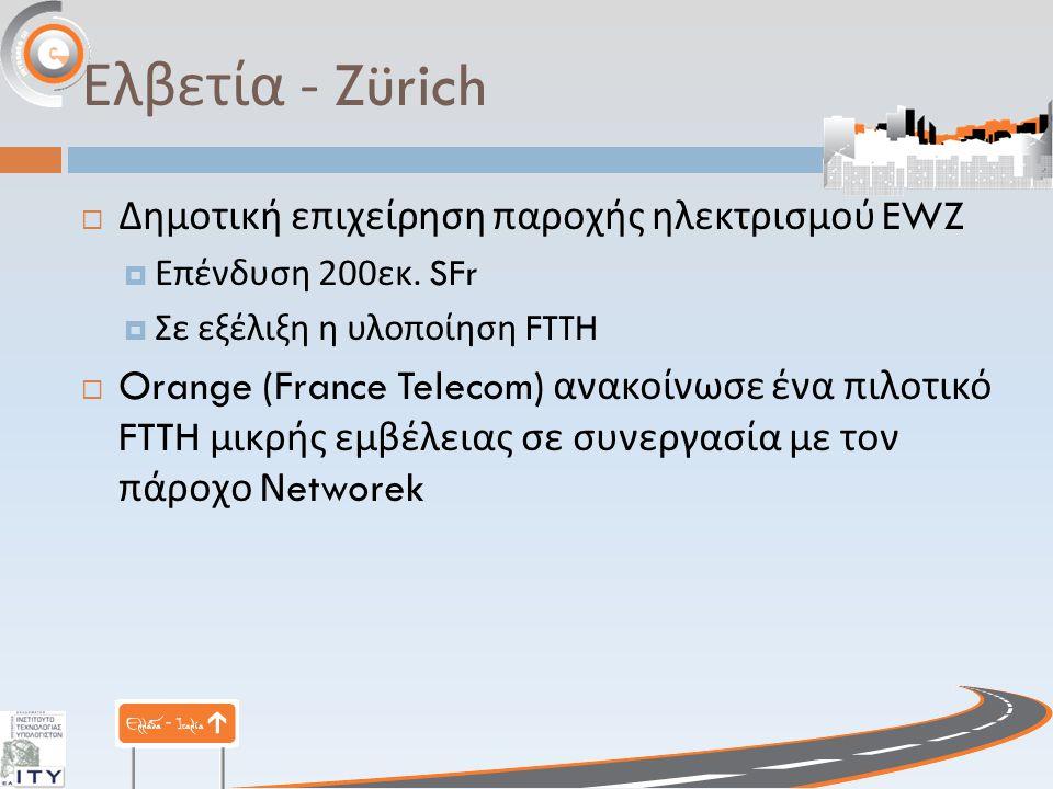 Ελβετία - Zürich  Δημοτική επιχείρηση παροχής ηλεκτρισμού EWZ  Επένδυση 200 εκ.