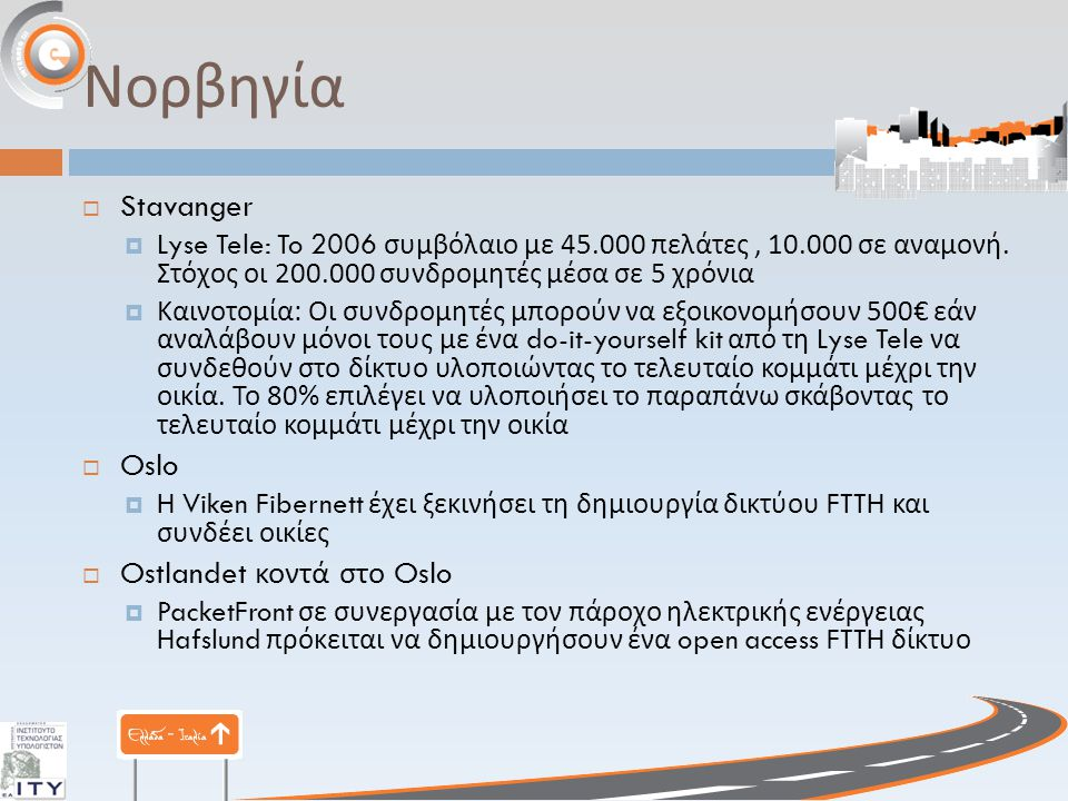 Νορβηγία  Stavanger  Lyse Tele: To 2006 συμβόλαιο με 45.000 πελάτες, 10.000 σε αναμονή.