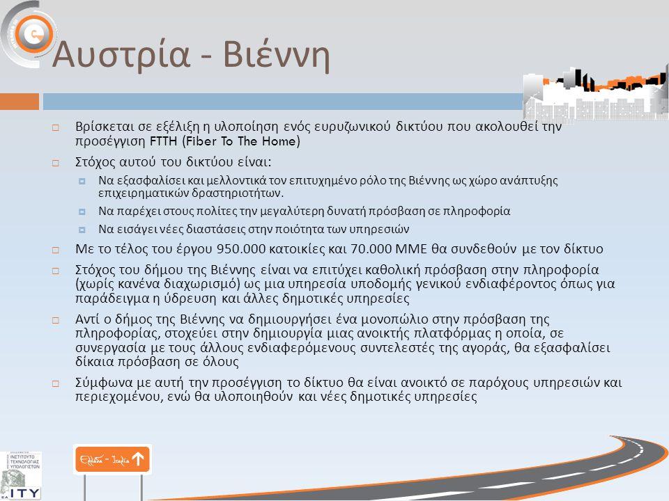 Αυστρία - Βιέννη  Βρίσκεται σε εξέλιξη η υλοποίηση ενός ευρυζωνικού δικτύου που ακολουθεί την προσέγγιση FTTH (Fiber To The Home)  Στόχος αυτού του δικτύου είναι :  Να εξασφαλίσει και μελλοντικά τον επιτυχημένο ρόλο της Βιέννης ως χώρο ανάπτυξης επιχειρηματικών δραστηριοτήτων.
