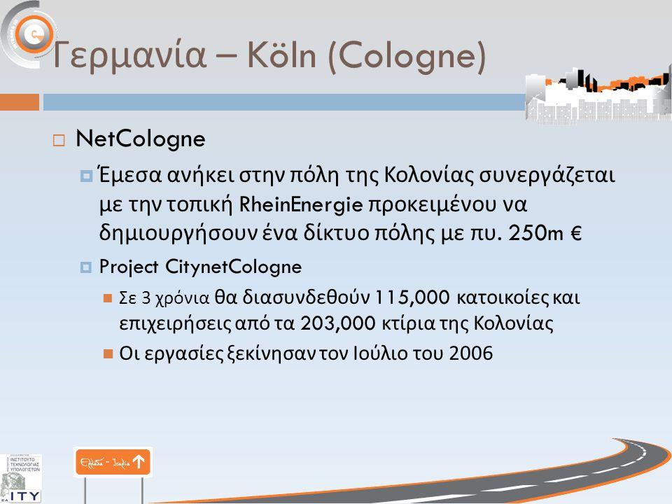 Γερμανία – Köln (Cologne)  NetCologne  Έμεσα ανήκει στην πόλη της Κολονίας συνεργάζεται με την τοπική RheinEnergie προκειμένου να δημιουργήσουν ένα δίκτυο πόλης με πυ.