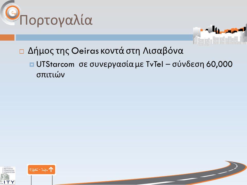 Πορτογαλία  Δήμος της Oeiras κοντά στη Λισαβόνα  UTStarcom σε συνεργασία με TvTel – σύνδεση 60,000 σπιτιών