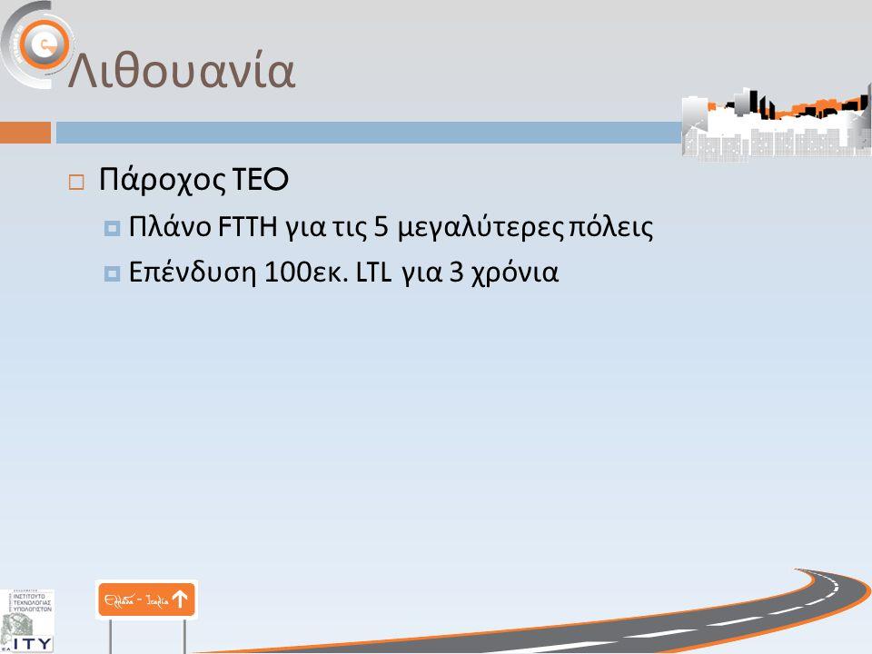 Λιθουανία  Πάροχος TEO  Πλάνο FTTH για τις 5 μεγαλύτερες πόλεις  Επένδυση 100 εκ.