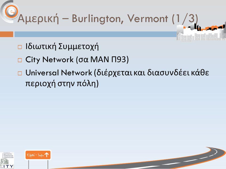 Αμερική – Burlington, Vermont (1/3)  Ιδιωτική Συμμετοχή  City Network ( σα ΜΑΝ Π 93)  Universal Network ( διέρχεται και διασυνδέει κάθε περιοχή στην πόλη )