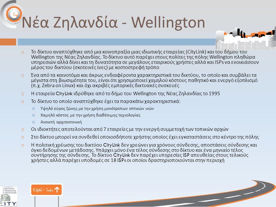 Νέα Ζηλανδία - Wellington  Το δίκτυο αναπτύχθηκε από μια κοινοπραξία μιας ιδιωτικής εταιρείας (CityLink) και του δήμου του Wellington της Νέας Ζηλανδίας.