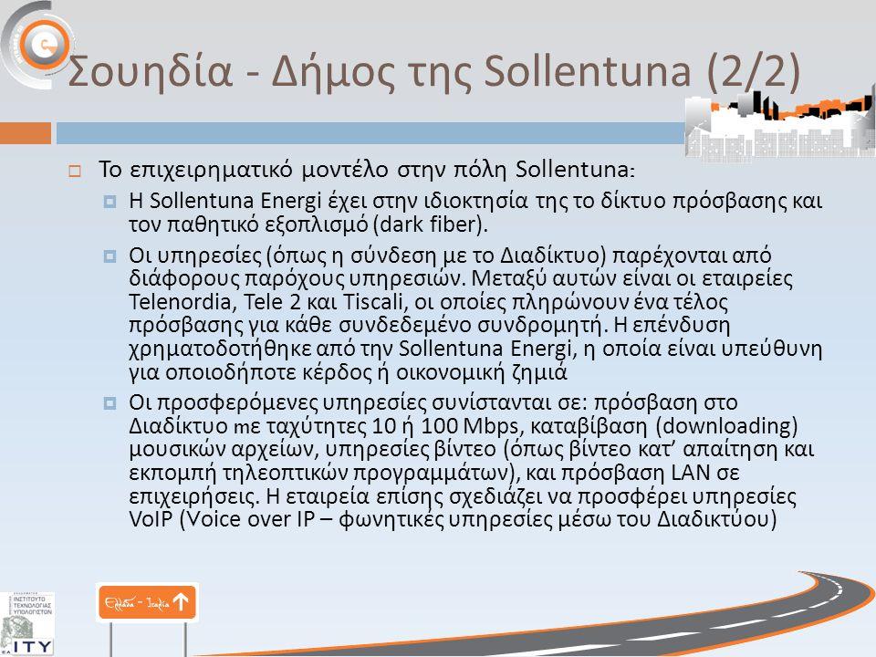 Σουηδία - Δήμος της Sollentuna (2/2)  Το επιχειρηματικό μοντέλο στην πόλη Sollentuna:  Η Sollentuna Energi έχει στην ιδιοκτησία της το δίκτυο πρόσβασης και τον παθητικό εξοπλισμό (dark fiber).