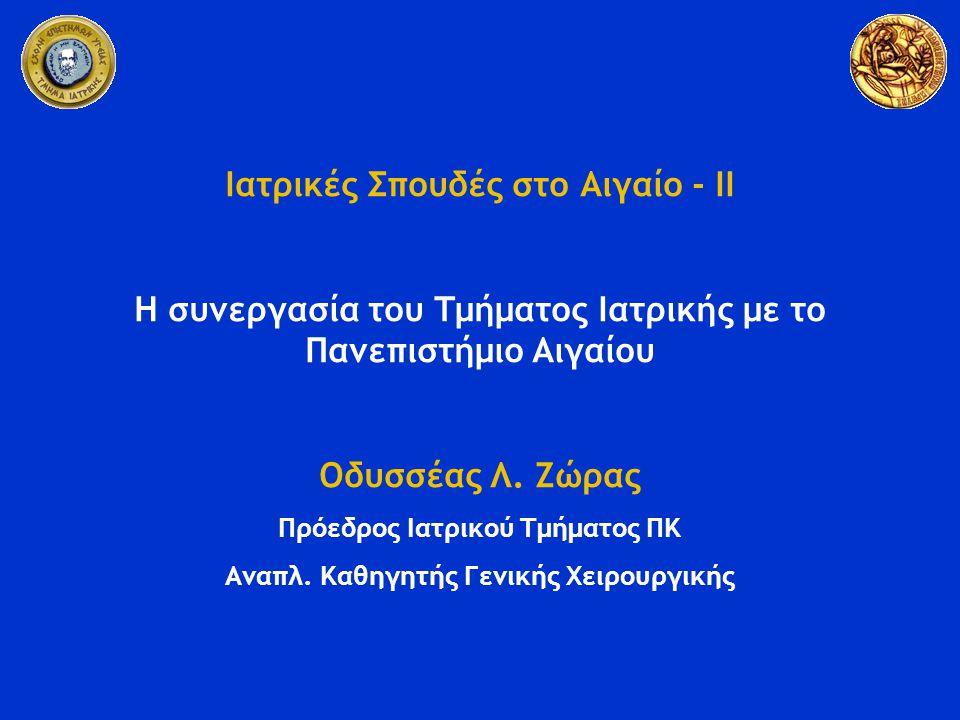 Ιατρικές Σπουδές στο Αιγαίο - ΙΙ Η συνεργασία του Τμήματος Ιατρικής με το Πανεπιστήμιο Αιγαίου Οδυσσέας Λ.