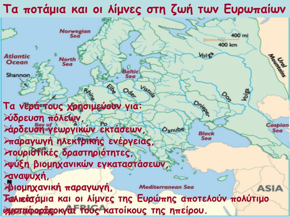 Τα ποτάμια και οι λίμνες στη ζωή των Ευρωπαίων Τα ποτάμια και οι λίμνες της Ευρώπης αποτελούν πολύτιμο φυσικό πόρο για τους κατοίκους της ηπείρου. Τα