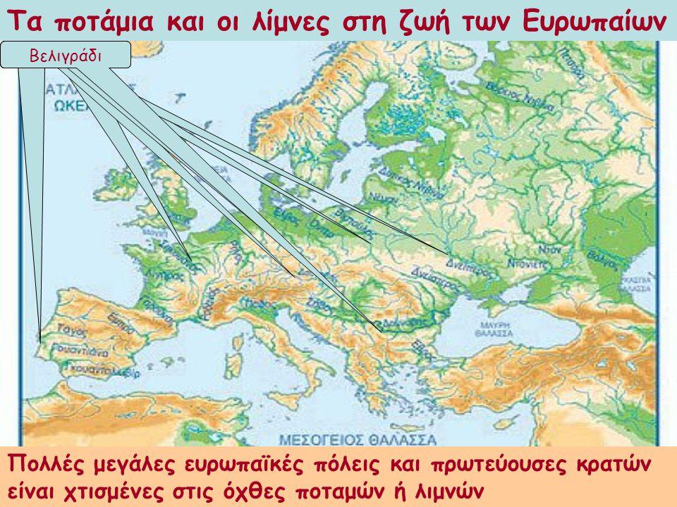 Τα ποτάμια και οι λίμνες στη ζωή των Ευρωπαίων Πολλές μεγάλες ευρωπαϊκές πόλεις και πρωτεύουσες κρατών είναι χτισμένες στις όχθες ποταμών ή λιμνών ΛισαβόναΠαρίσιΒαρσοβίαΚίεβοΒιέννηΒουδαπέστηΜπρατισλάβαΒελιγράδι