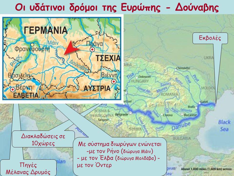 Οι υδάτινοι δρόμοι της Ευρώπης - Δούναβης Πηγές Μέλανας Δρυμός Εκβολές Διεθνές ποτάμι Διακλαδώσεις σε 10χώρες Με σύστημα διωρύγων ενώνεται -μ-με τον Ρήνο ( διώρυγα Μάιν ) - με τον Έλβα ( διώρυγα Μολδάβα ) - με τον Όντερ