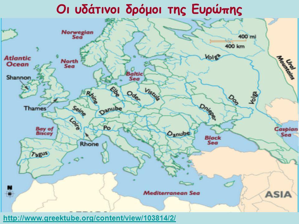 Οι υδάτινοι δρόμοι της Ευρώπης http://www.greektube.org/content/view/103814/2/