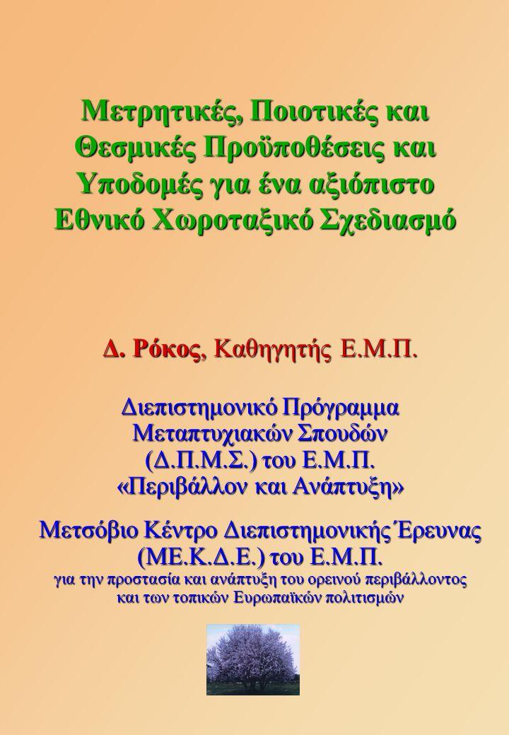 Μετρητικές, Ποιοτικές και Θεσμικές Προϋποθέσεις και Υποδομές για ένα αξιόπιστο Εθνικό Χωροταξικό Σχεδιασμό Δ.