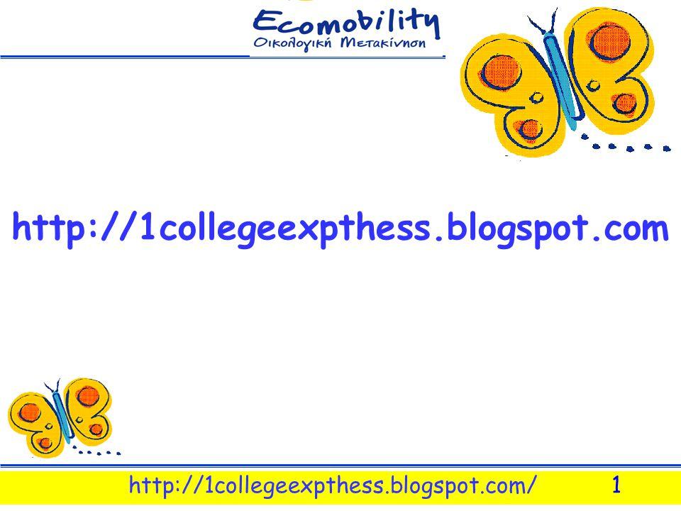 http://1collegeexpthess.blogspot.com/2 Θέλετε να μάθετε, να ενημερωθείτε, να ερευνήσετε…παίζοντας… Πηγαίνετε στο σύνδεσμο … Θέλετε να μάθετε, να ενημερωθείτε, να ερευνήσετε…παίζοντας… Πηγαίνετε στο σύνδεσμο …  Παιχνίδια Ecomobility Bio Valley Racer Mobility Electrocity… Ecomobility Bio Valley Racer Mobility Electrocity…