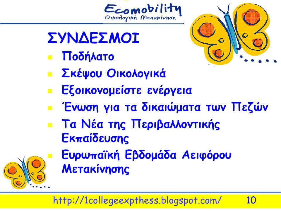 http://1collegeexpthess.blogspot.com/10 ΣΥΝΔΕΣΜΟΙ n Ποδήλατο n Σκέψου Οικολογικά n Εξοικονομείστε ενέργεια n Ένωση για τα δικαιώματα των Πεζών n Τα Νέ