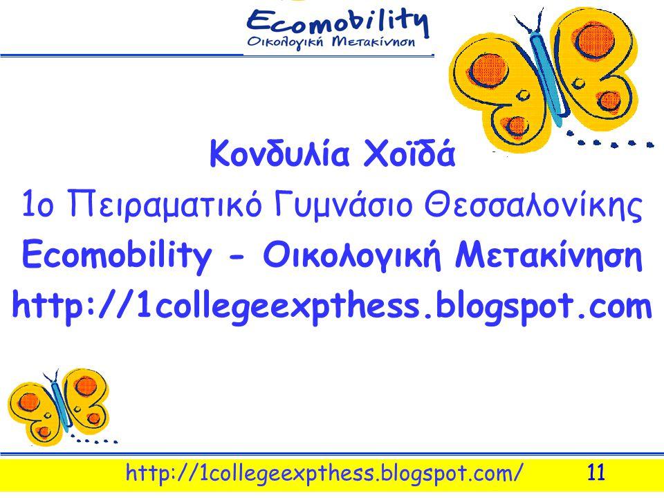 http://1collegeexpthess.blogspot.com/11 Κονδυλία Χοϊδά 1ο Πειραματικό Γυμνάσιο Θεσσαλονίκης Ecomobility - Οικολογική Μετακίνηση http://1collegeexpthes