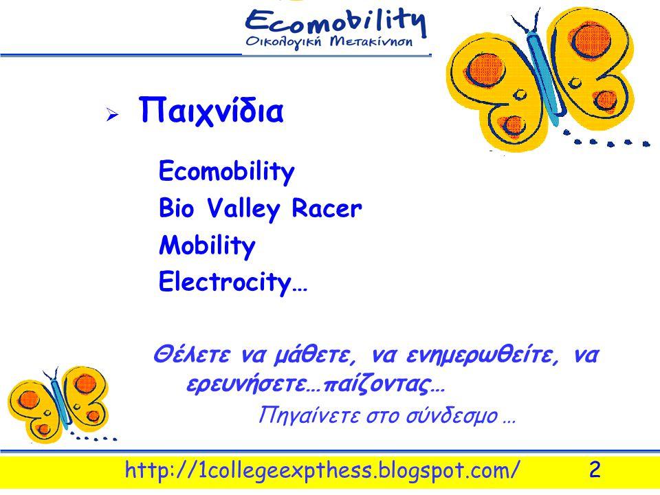 http://1collegeexpthess.blogspot.com/3 … BIO VALLEY RACER !!.