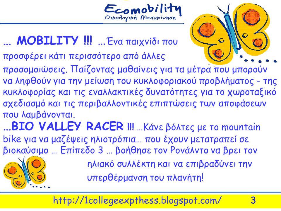 http://1collegeexpthess.blogspot.com/4  ΕcoQuiz  Εcomobility Art «Η φαντασία σας…δύναμή μας»  Εcomobility Art «Η φαντασία σας…δύναμή μας» Πόσο οικο – κινητικός τύπος είσαι; Mέτρησε την...
