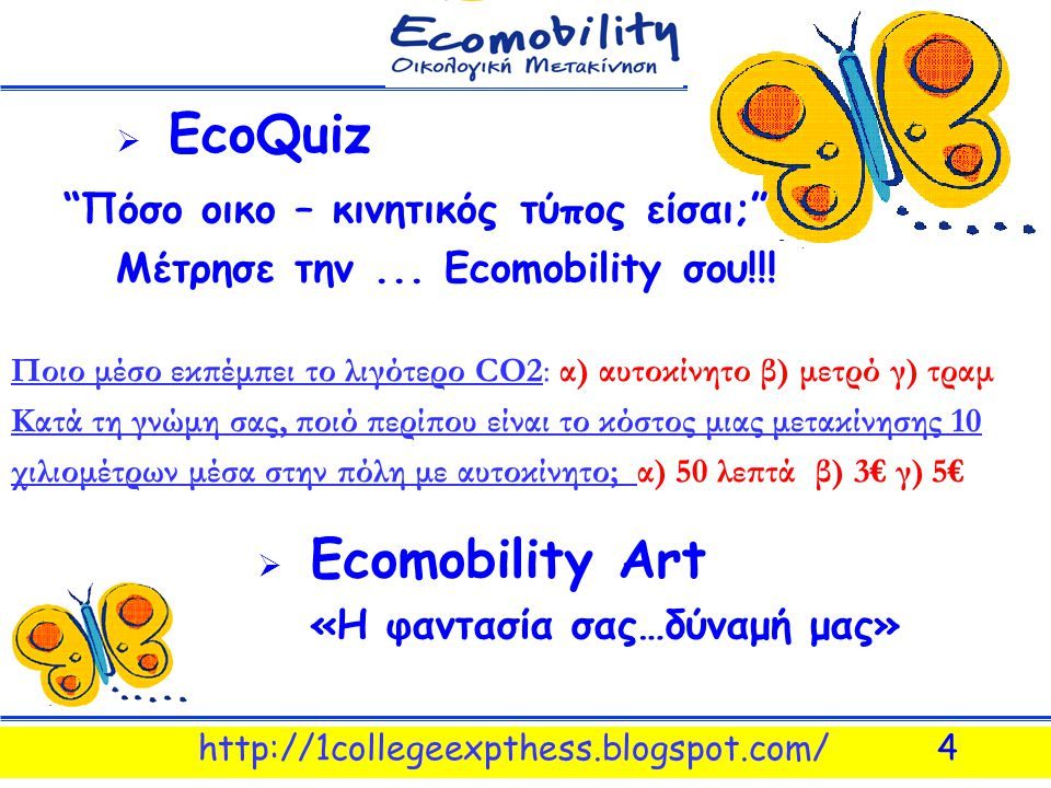 "http://1collegeexpthess.blogspot.com/4  ΕcoQuiz  Εcomobility Art «Η φαντασία σας…δύναμή μας»  Εcomobility Art «Η φαντασία σας…δύναμή μας» ""Πόσο οικ"