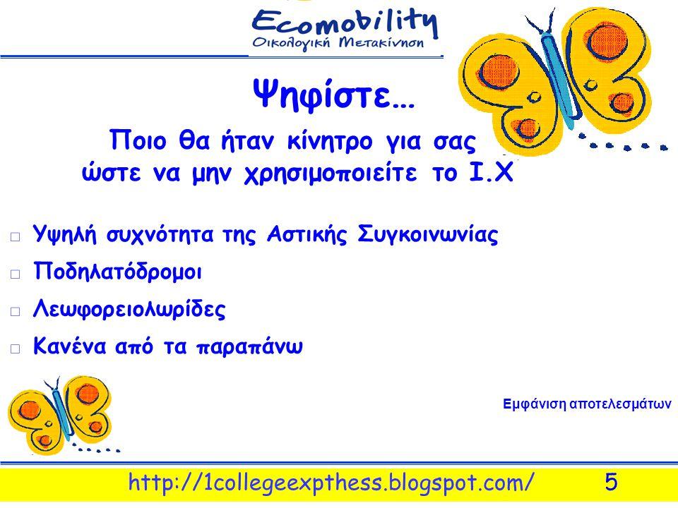 http://1collegeexpthess.blogspot.com/5 Ποιο θα ήταν κίνητρο για σας ώστε να μην χρησιμοποιείτε το Ι.Χ Ψηφίστε… □ Υψηλή συχνότητα της Αστικής Συγκοινων