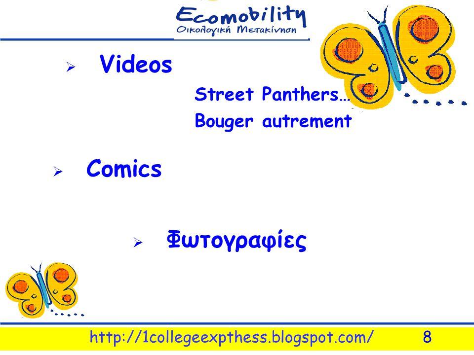 http://1collegeexpthess.blogspot.com/8  Videos  Comics  Φωτογραφίες Street Panthers… Bouger autrement Street Panthers… Bouger autrement