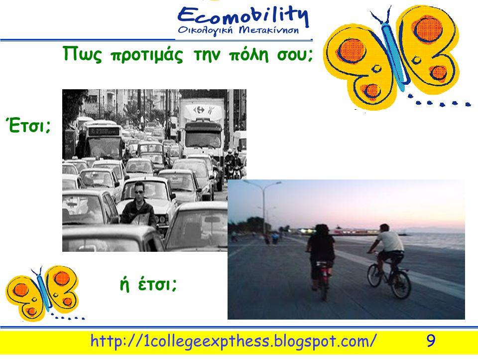 http://1collegeexpthess.blogspot.com/10 ΣΥΝΔΕΣΜΟΙ n Ποδήλατο n Σκέψου Οικολογικά n Εξοικονομείστε ενέργεια n Ένωση για τα δικαιώματα των Πεζών n Τα Νέα της Περιβαλλοντικής Εκπαίδευσης n Ευρωπαϊκή Εβδομάδα Αειφόρου Μετακίνησης ΣΥΝΔΕΣΜΟΙ n Ποδήλατο n Σκέψου Οικολογικά n Εξοικονομείστε ενέργεια n Ένωση για τα δικαιώματα των Πεζών n Τα Νέα της Περιβαλλοντικής Εκπαίδευσης n Ευρωπαϊκή Εβδομάδα Αειφόρου Μετακίνησης