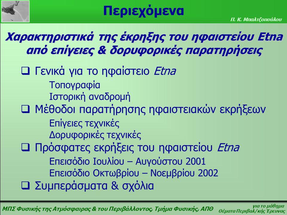ΜΠΣ Φυσικής της Ατμόσφαιρας & του Περιβάλλοντος, Τμήμα Φυσικής, ΑΠΘ για το μάθημα Θέματα Περιβαλ/κής Έρευνας Π. Κ. Μπαλτζοπούλου  Γενικά για το ηφαίσ