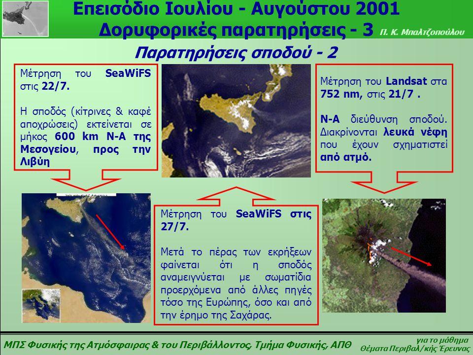 ΜΠΣ Φυσικής της Ατμόσφαιρας & του Περιβάλλοντος, Τμήμα Φυσικής, ΑΠΘ για το μάθημα Θέματα Περιβαλ/κής Έρευνας Π. Κ. Μπαλτζοπούλου Επεισόδιο Ιουλίου - Α