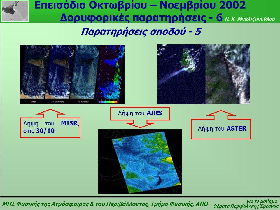 ΜΠΣ Φυσικής της Ατμόσφαιρας & του Περιβάλλοντος, Τμήμα Φυσικής, ΑΠΘ για το μάθημα Θέματα Περιβαλ/κής Έρευνας Π. Κ. Μπαλτζοπούλου Επεισόδιο Οκτωβρίου –