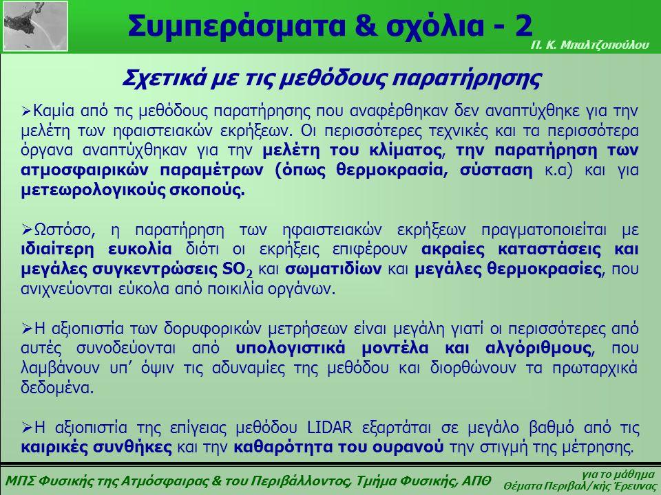 ΜΠΣ Φυσικής της Ατμόσφαιρας & του Περιβάλλοντος, Τμήμα Φυσικής, ΑΠΘ για το μάθημα Θέματα Περιβαλ/κής Έρευνας Π. Κ. Μπαλτζοπούλου Συμπεράσματα & σχόλια