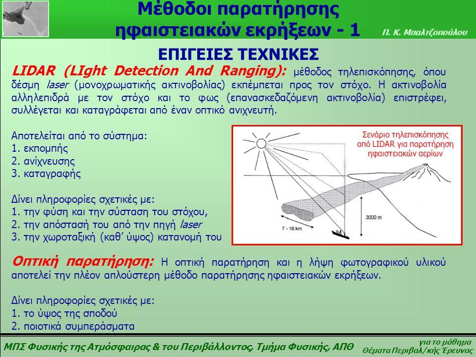 ΜΠΣ Φυσικής της Ατμόσφαιρας & του Περιβάλλοντος, Τμήμα Φυσικής, ΑΠΘ για το μάθημα Θέματα Περιβαλ/κής Έρευνας Π. Κ. Μπαλτζοπούλου Μέθοδοι παρατήρησης η