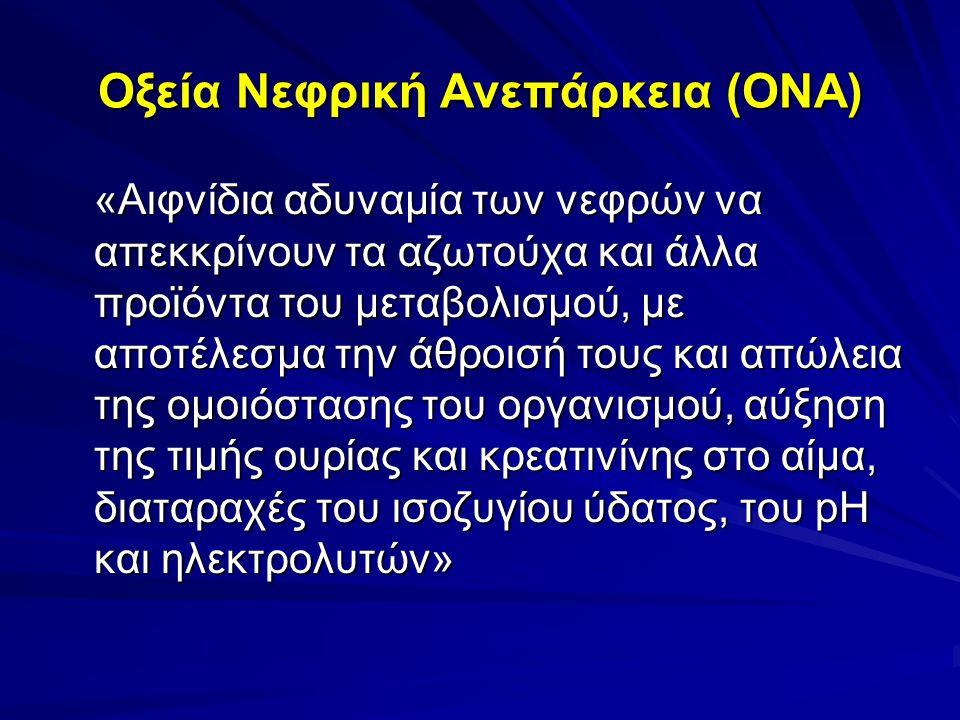 Οξεία Νεφρική Ανεπάρκεια (ΟΝΑ) «Αιφνίδια αδυναμία των νεφρών να απεκκρίνουν τα αζωτούχα και άλλα προϊόντα του μεταβολισμού, με αποτέλεσμα την άθροισή
