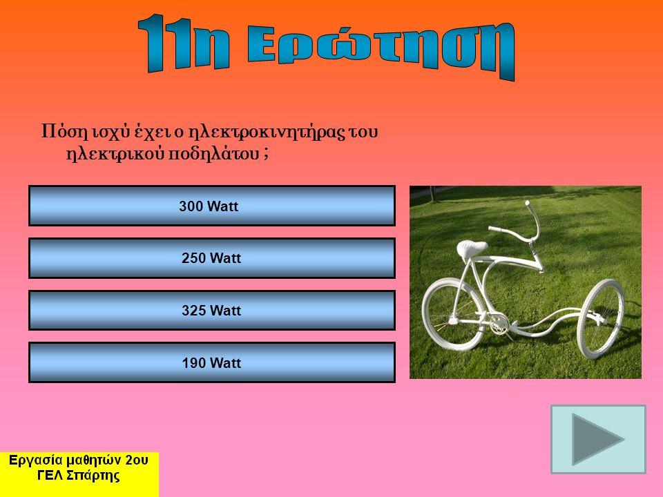 Πόση ισχύ έχει ο ηλεκτροκινητήρας του ηλεκτρικού ποδηλάτου ; 300 Watt 250 Watt 325 Watt 190 Watt