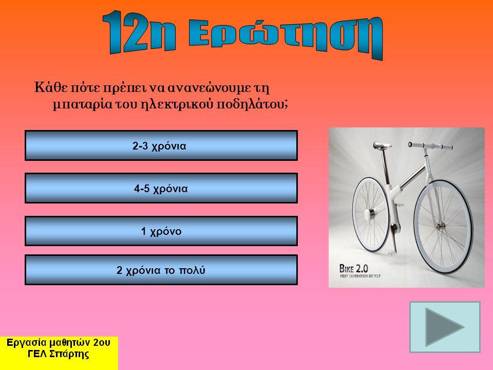 Κάθε πότε πρέπει να ανανεώνουμε τη μπαταρία του ηλεκτρικού ποδηλάτου; 2-3 χρόνια 4-5 χρόνια 1 χρόνο 2 χρόνια το πολύ